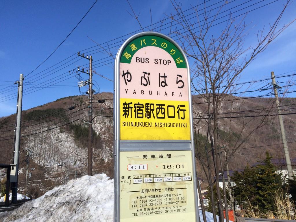 こんな山奥の駅に新宿行きのバス停が!
